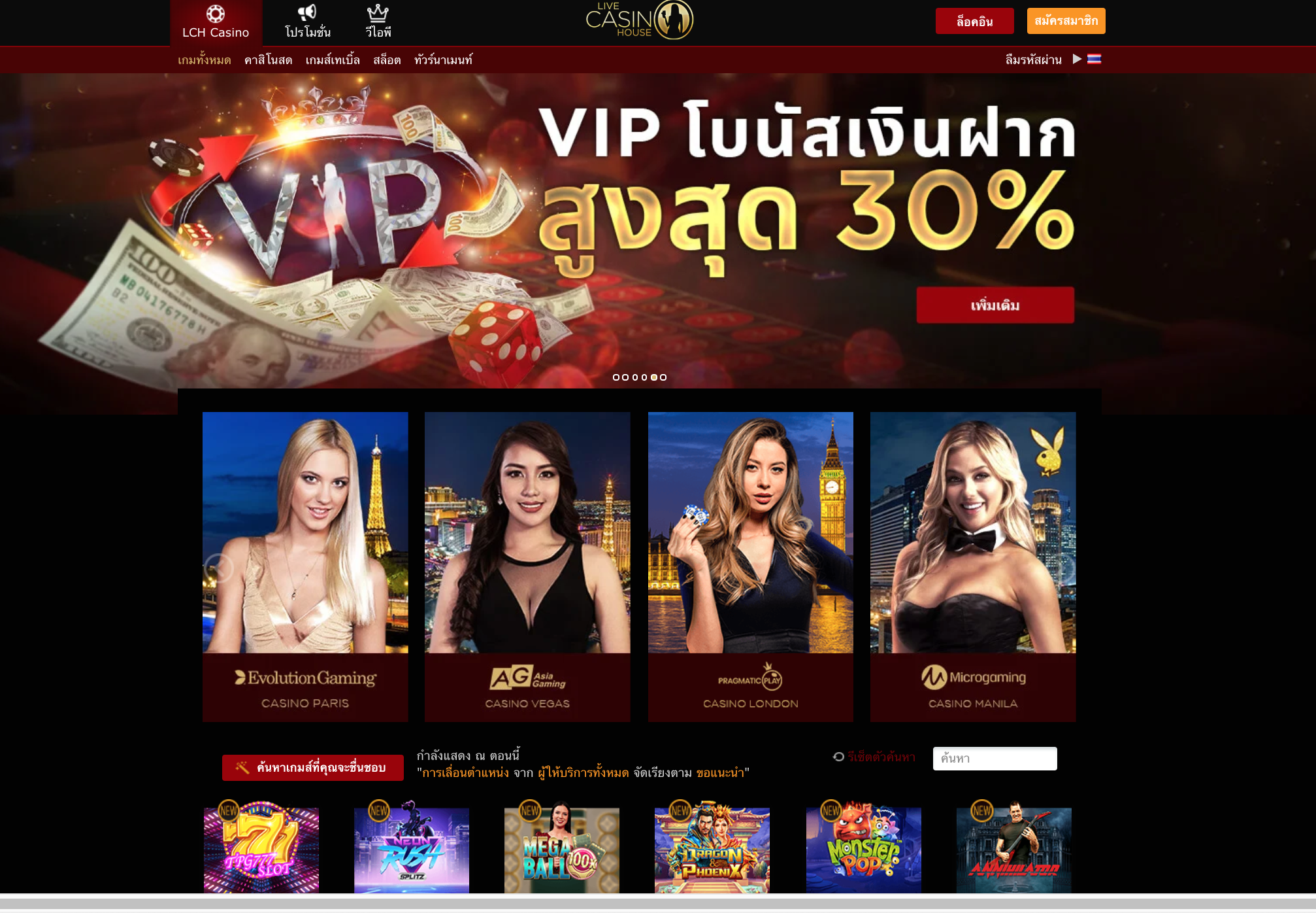 live casino house homepage